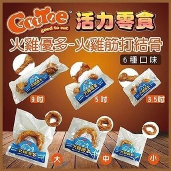 cootoe 火雞優多 火雞筋打結骨/甜甜圈-小