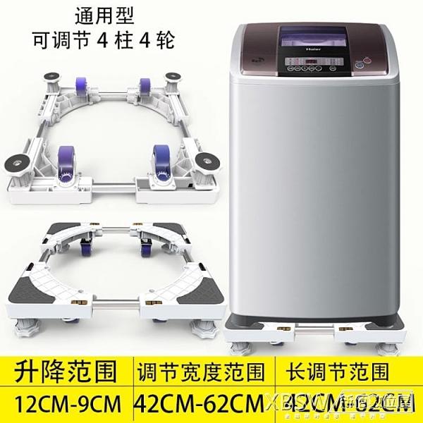 冰箱底座行動款洗衣機腳架專用座架托架加高萬向輪座架『新佰數位屋』