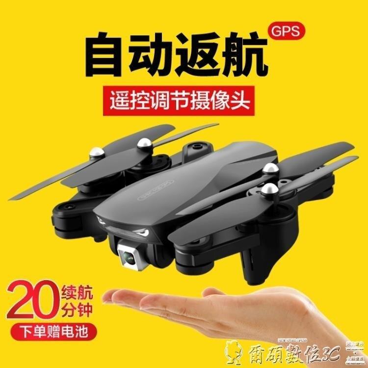 空拍機 GPS四軸飛行器無人飛機無人機航拍器高清專業4K超長續航模2000米