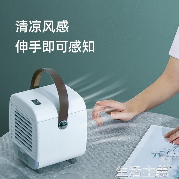 冷風扇 小風扇迷你小空調冷風機制冷小型辦公室學生宿舍床上桌面USB電風扇便攜式 秋冬新品特惠