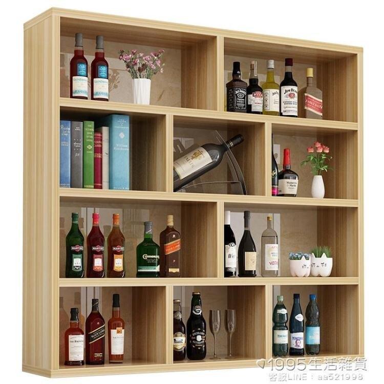 牆上置物架客廳掛櫃臥室牆壁格子櫃書架書櫃創意酒架壁掛牆面吊櫃 年貨節預購