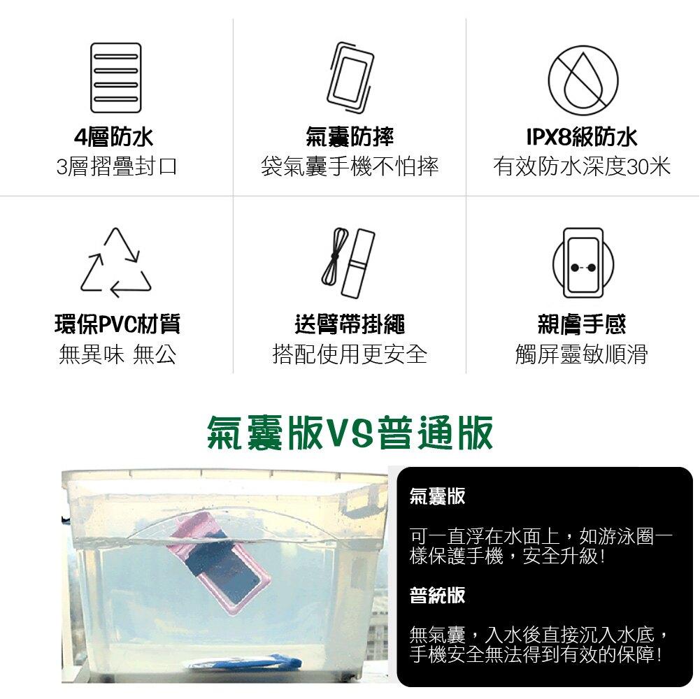 新款專利氣囊防水帶_手機專用 氣囊式 手機防水套 手機 防水袋 手機 防水 手機套 防水 手機袋 潛水 防水套