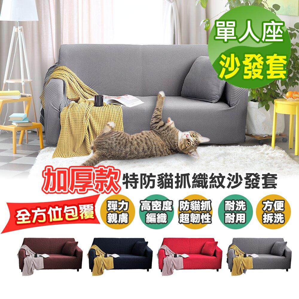 【阿莎&布魯】加厚款特抗貓抓織紋沙發套-單人座