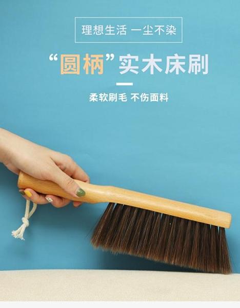 掃床刷 可愛除塵軟毛家用神器床上清潔網紅掃把刷子笤帚臥室防靜電