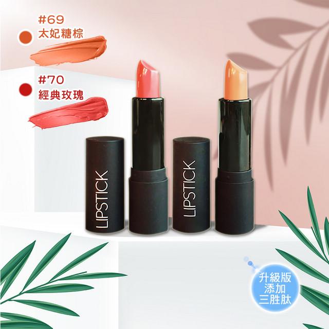 【林后可可】天然可可變色胜肽潤唇膏 3.8g