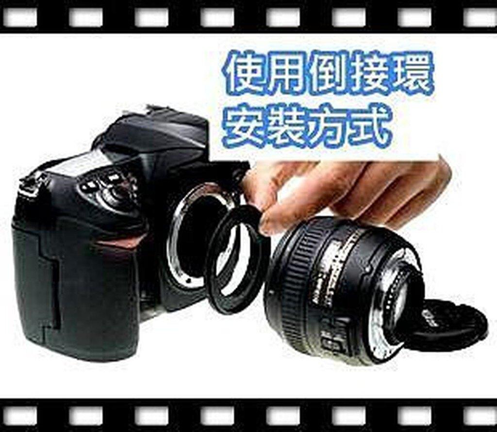 【中壢NOVA-水世界】Canon EOS 機身 鏡頭倒接環 微距拍攝 倒接環 52mm 55mm 58mm 62mm