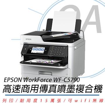 【公司貨】EPSON WorkForce WF-C5790高速商用傳真噴墨複合機