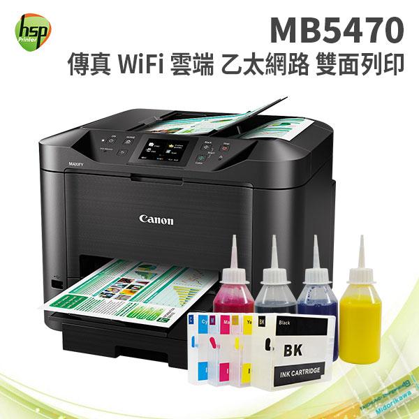 【HSP】Canon MAXIFY MB5470+【空匣+防水四色100cc】小供墨填充匣系統 商用傳真多功能複合機