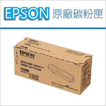【優惠中】EPSON 原廠碳粉匣 S110080 適用AL-M310DN/M320DN/M220DN