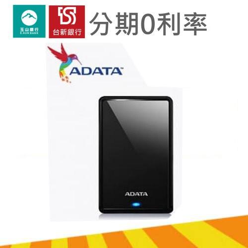 ADATA威剛 HV620S (黑) 2.5吋行動硬碟