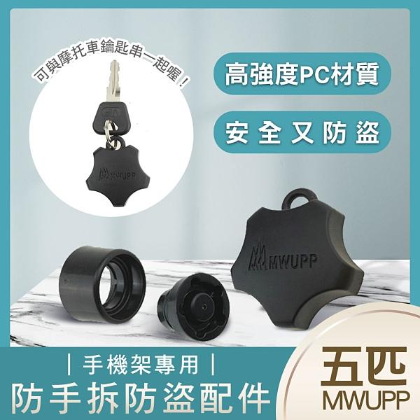五匹MWUPP 手機架專用 防手拆防盜配件 防手拆 防盜 五匹 MWUPP 手機架專用 配件