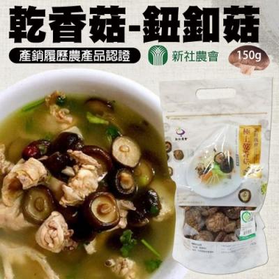【新社農會】乾香菇-鈕扣菇  (150g / 包  x2包)