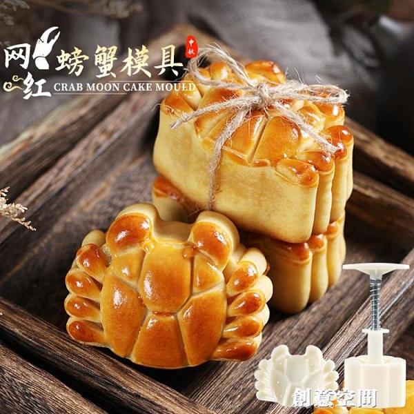 網紅螃蟹月餅模具 家用不粘手壓式卡通糕點綠豆糕壓模器烘焙模具 創意新品