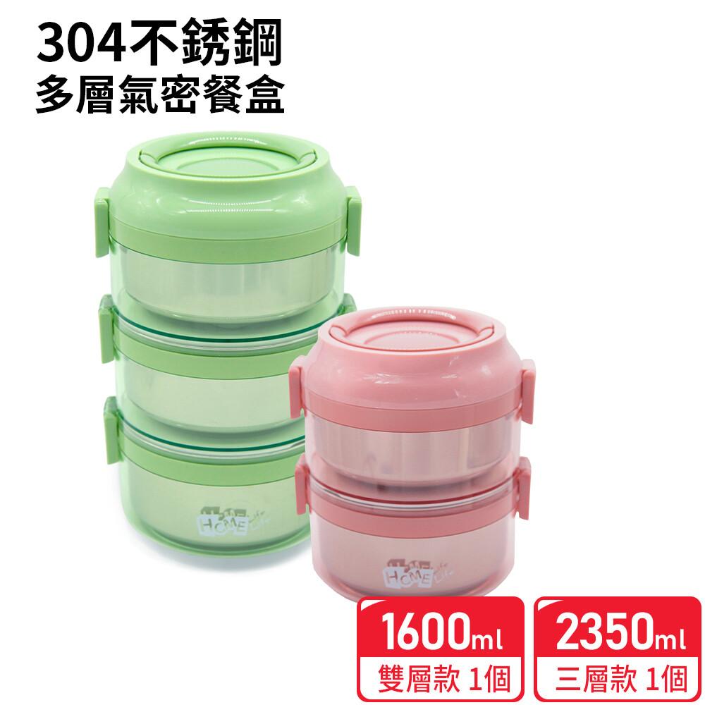 304不銹鋼分離式氣密保鮮餐盒混搭合購組-2件組雙層x1+三層x1
