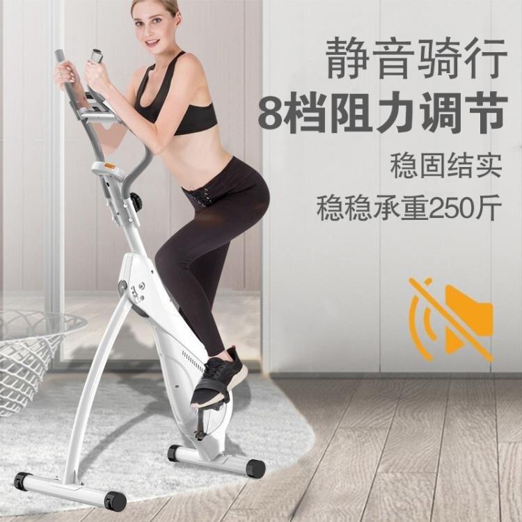 動感單車家用磁控自行車靜音迷你健身車折疊運動器材全身神器