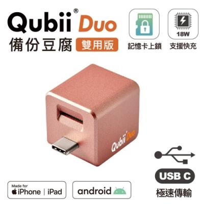 QubiiDuo雙用版備份豆腐 USB-C全新規格 玫瑰金