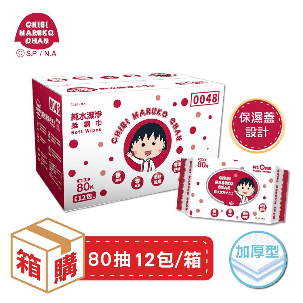 【櫻桃小丸子】純水(加蓋)潔淨柔濕紙巾 80抽x12包