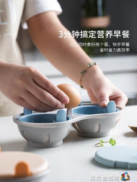 摩登主婦微波爐專用蒸蛋器煮蛋器雞蛋羹廚房用品荷包蛋模具帶蓋碗 秋冬新品特惠