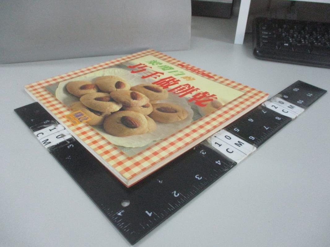 【書寶二手書T2/餐飲_DKA】梁瓊白的巧手做餅乾_梁瓊白