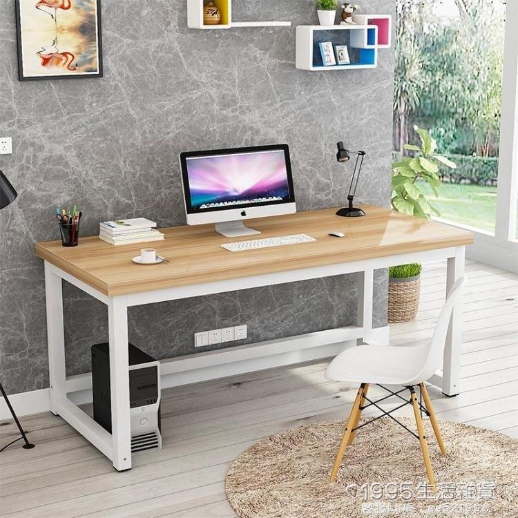 電腦台式桌家用臥室簡約現代經濟型鋼木書桌雙人寫字學習辦公桌子 年貨節預購