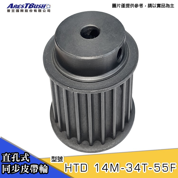 直孔式同步皮帶輪 Simple Type Timing Pulley HTD- 14M - 34T - 55F