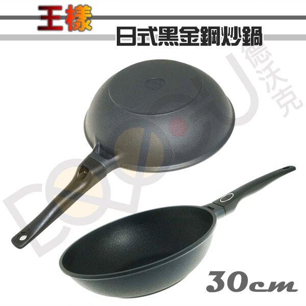 王樣 日式黑金鋼炒鍋/30cm 可用鐵鏟 一體成型 台灣製 KO-430