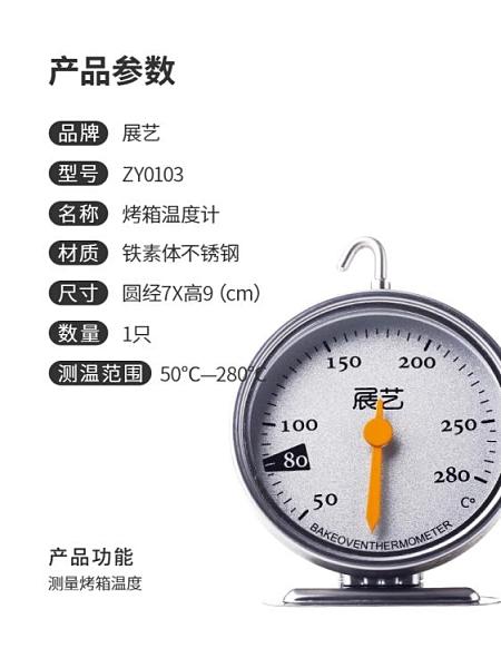 食物溫度計 展藝烤箱溫度計懸掛式不銹鋼耐高溫家用廚房專用測溫精準烘焙工具 夢藝