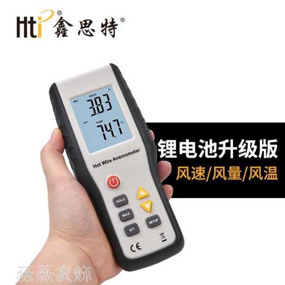 風速儀 Hti鑫思特HT9829熱敏式風速儀手持式測風儀風溫風速計風量測量儀 秋冬特惠上新~