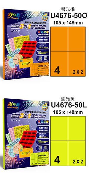 彩之舞 進口3合1彩色標籤-螢光色 4格直角 U4676-50(L/O)*3包
