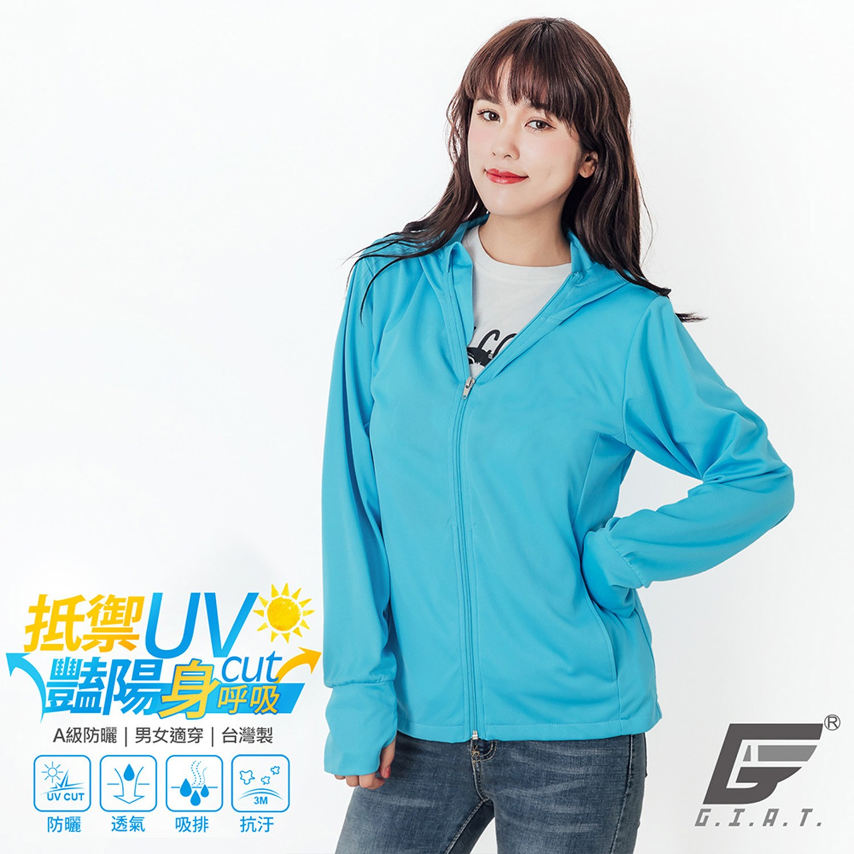 GIAT - A級防曬吸濕排汗連帽外套(男女適穿)-天藍