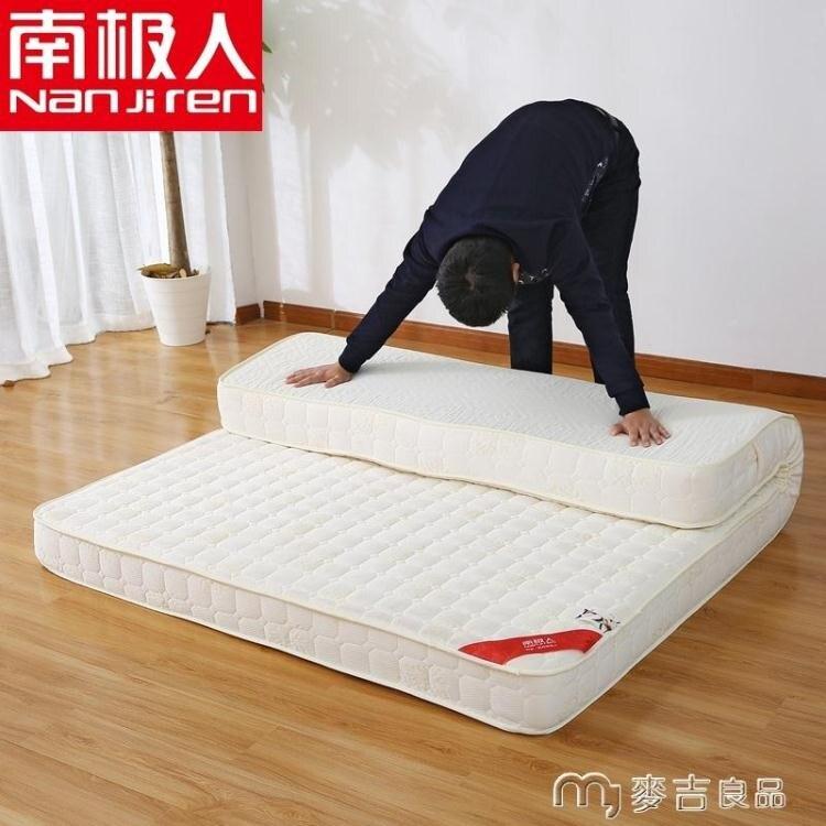 床墊床墊軟墊學生宿舍單人榻榻米床褥子海綿墊被租房專用加厚1.5m1.2YYS 【交換禮物】