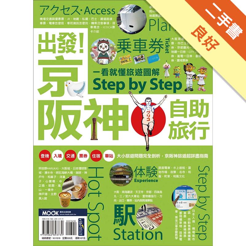 出發!京阪神自助旅行:一看就懂旅遊圖解StepbyStep[二手書_良好]6947