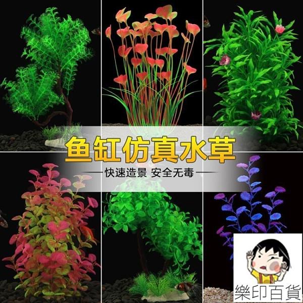 魚缸裝飾水草塑料不傷魚綠色仿真水草水族造景假水草裝飾柔軟【樂印百貨】