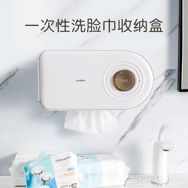 一次性洗臉巾收納盒面巾紙衛生間壁掛防水免打孔廁所抽紙盒紙巾盒 快速出貨