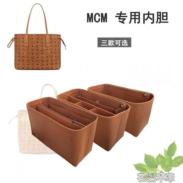 內膽包適用于MCM內膽包 包中包MCM雙面托特包定型內膽包內襯包撐收 快速出貨