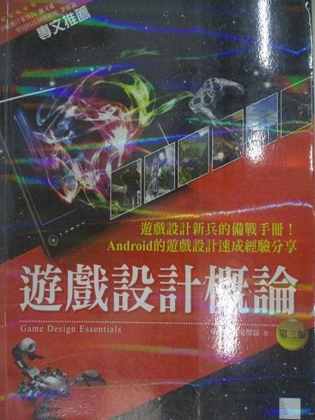 【書寶二手書T3/電腦_DOV】遊戲設計概論3/e_胡昭民、吳燦銘