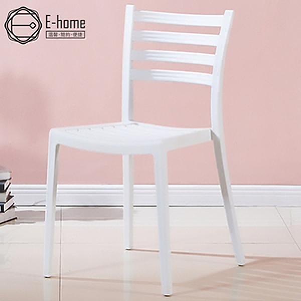 E-home Fence芬思簡約造型休閒餐椅-兩色可選 戶外椅白色
