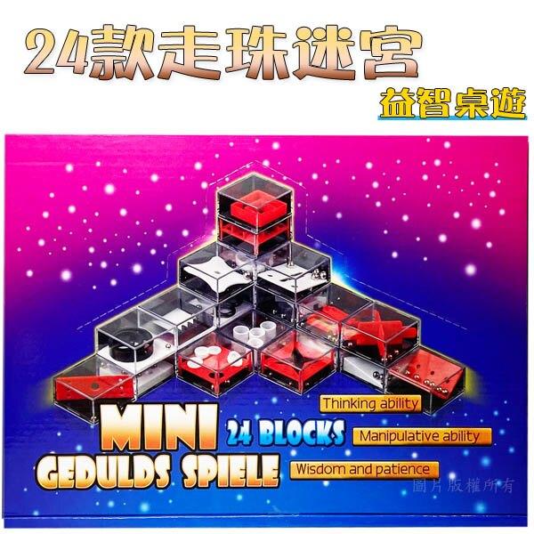 【FUN心玩】24款 走珠迷宮 走珠 桌遊 遊戲 幼兒桌遊 簡易型 趣味 桌遊 眼快手快遊戲 珠珠遊戲