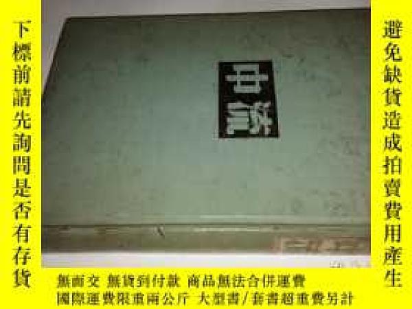 二手書博民逛書店中流罕見第二卷·第一期Y280081 黎烈文主編 上海雜誌公司刊