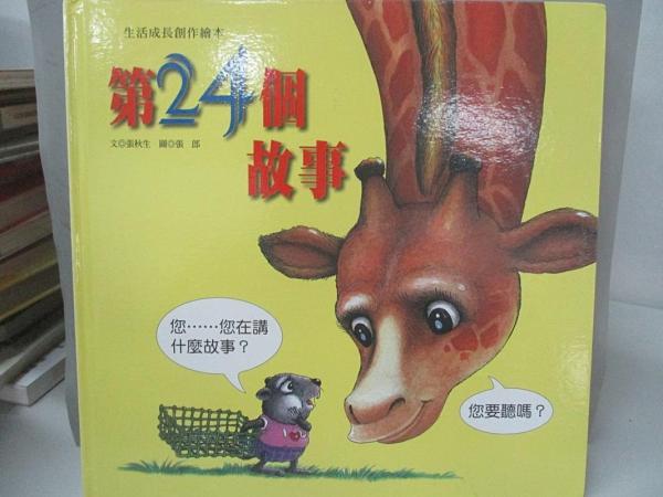 【書寶二手書T3/少年童書_DE4】第24個故事_張秋生, 張郎 (繪畫)