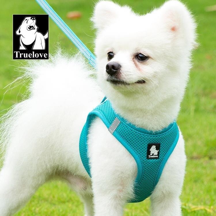 狗狗牽引繩小型犬狗繩子?子遛狗繩背心式泰迪寵物胸背帶 兒童節新品