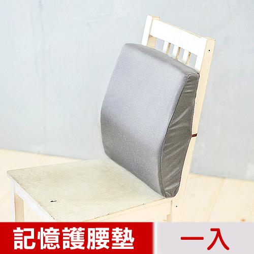 【凱蕾絲帝】台灣製造-完美承壓超柔軟記憶護腰墊-淺灰(一入)