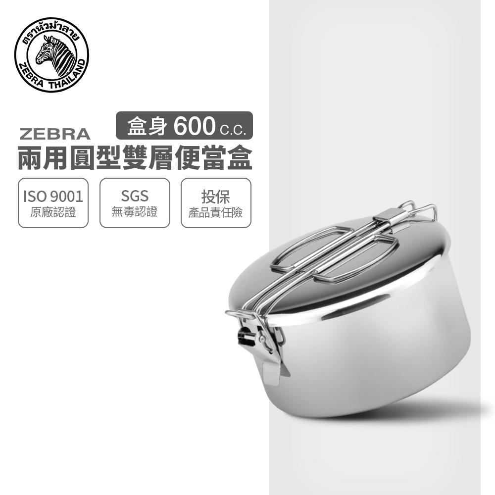【ZEBRA 斑馬牌】304不鏽鋼兩用圓型便當盒 12CM 0.6L(8A12 雙層飯盒 餐盒)