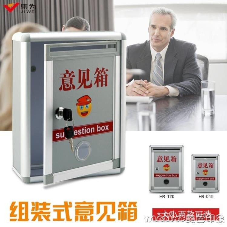 不透明 小號帶鎖意見箱 建議箱 投訴箱 信報箱 空白箱總經理信件箱