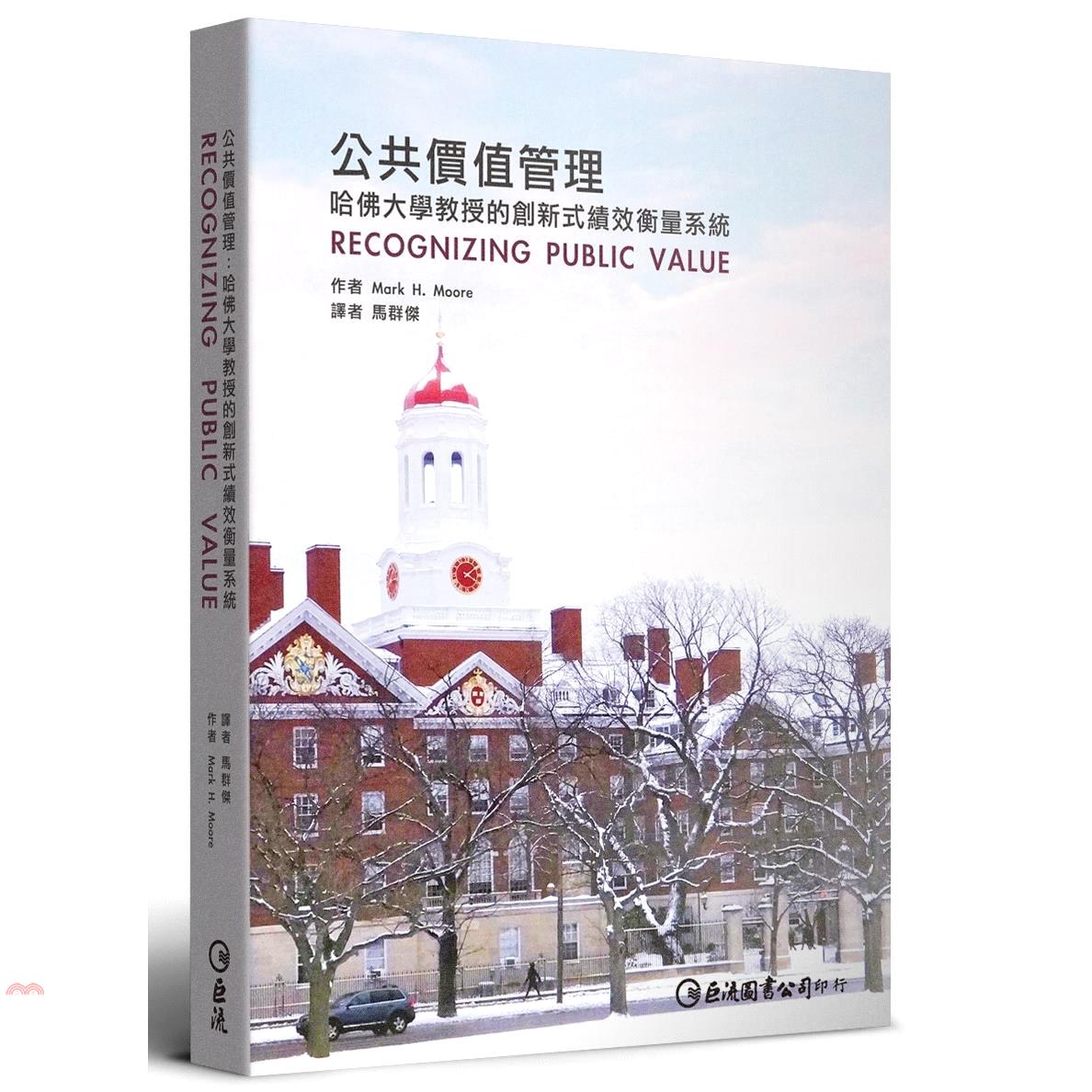 《巨流圖書》公共價值管理:哈佛大學教授的創新式績效衡量系統[9折]