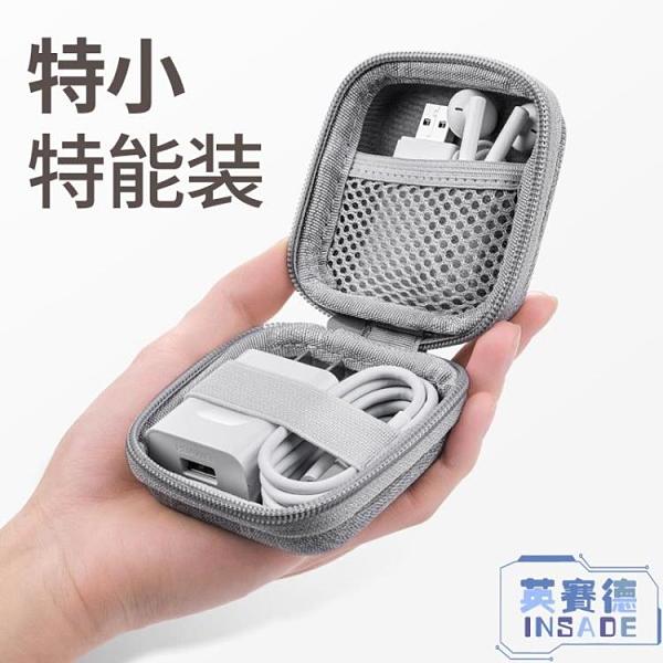 耳機收納包數據線收納盒迷你便攜袋數碼整理保護套【英賽德3C數碼館】