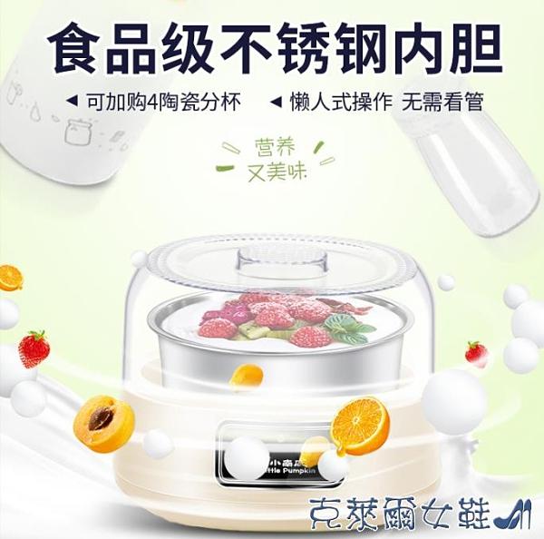 酸奶機 小南瓜酸奶機家用小型全自動酸奶發酵機自制大容量多功能宿舍迷你 MKS克萊爾