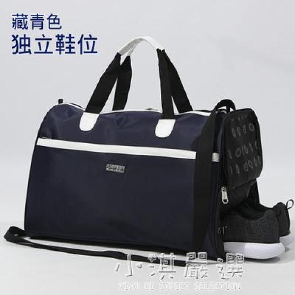 旅游包手提旅行包大容量防水可折疊行李包男旅行袋出差女士CY『小淇嚴選』
