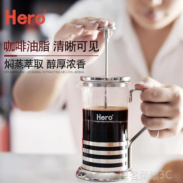 法壓壺 法壓壺咖啡壺不銹鋼法式過濾杯手沖家用濾壓網沖茶泡咖啡器具
