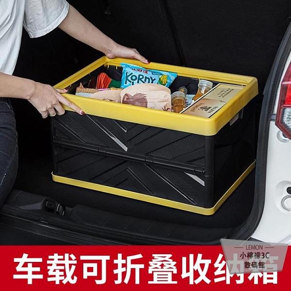 汽車后備箱專用收納箱可折疊整理箱塑料箱子車載收納【小檸檬3C】